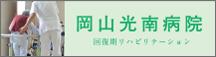 岡山光南病院 回復期リハビリテーション